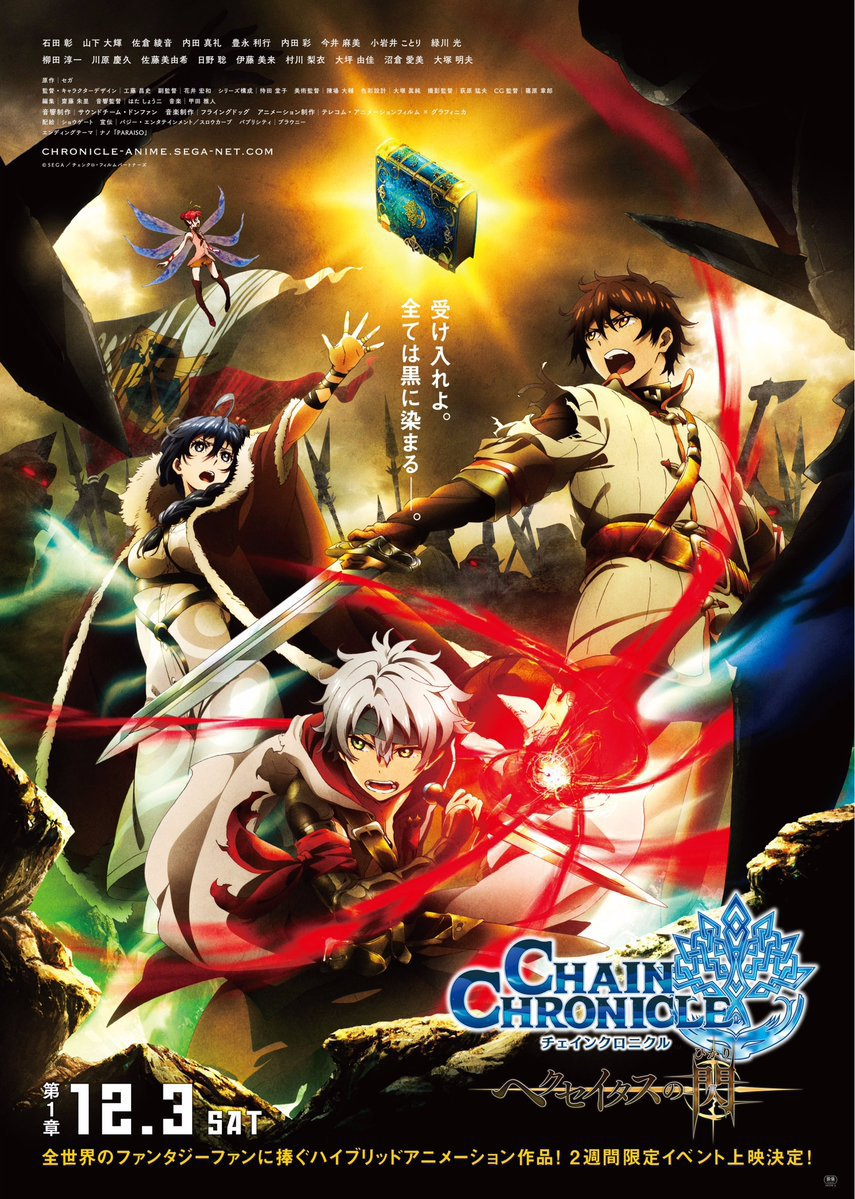 Цепные хроники: Свет Геццейтаса / Chain Chronicle: Haecceitas no Hikari